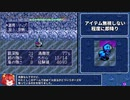 【ゆっくり実況】トルネコの大冒険3回で奇妙な箱入手プレイ動画 2/?