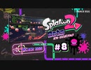【スプラ2】#8 避けるぜインク 染めるぜピンク【平和の卵】