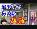 【VOICEROID旅行】休日放浪記 ~Chapter 16-2~宗谷線秘境駅訪問 中編【ゆっくり旅行】