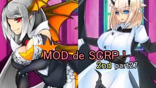 【Succubus Rhapsodia】MDRP 2nd! part27【ゆっくり実況】
