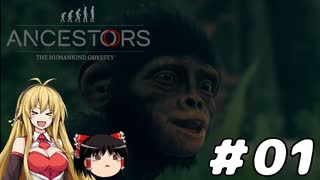 【Ancestors】猿から進化しよう! Part01