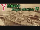 [ゆっくり実況]Y建艦競争 Regia Marina 10[Rule the Waves II]