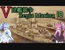 [VOICEROID実況]V建艦競争 Regia Marina 10[Rule the Waves II]