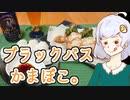 キズナ☆食味研究所 vol.4 ブラックバスかまぼこ(しんじょ)【ブラックバス料理祭】