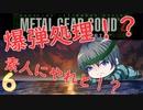 【プレイして楽しい】メタルギアソリッド2を実況していくpart6