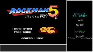 #1【ゆっくり】ロックマン5 ノーダメージ
