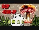 【手描き解説】SCP-030-JP「石油喰らい」
