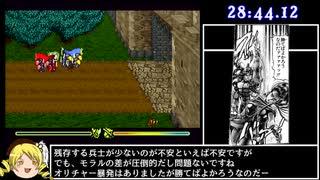SFC版ロマンシングサガ3マスコンバットRT