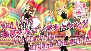【ミリシタ実況 part113】失敗したら10連ガシャ!初見フルコンボチャレンジ!【little trip around the world】
