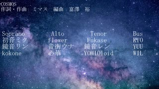 【VOCALOID 12人】COSMOS/合唱曲カバー