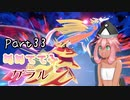 【ポケモン剣盾】ぬめててふinガラル Part33【ゆっくり実況...