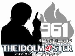 週刊アイドルマスターランキング 20年9月
