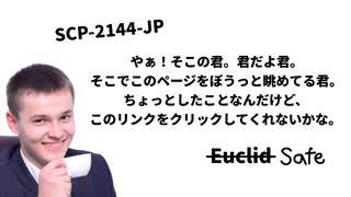【ゆっくり】SCP-2144-JP「やぁ!そこの君