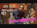 【7Days to Die】琴葉姉妹のNavezgane紀行α19 #01