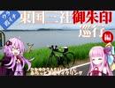 【東国三社巡行編】かねゆかさんと一緒にふらっと平坦サイクリング