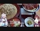 東北姉妹の食い道楽 第一話 猪苗代のもりそばとカツ丼