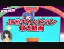 JKがFALL GUYSでチャンピオンを取る動画(PS4)