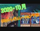 3分で終わらせる【遊戯王リミットレギュレーション予想2020・10月予想】