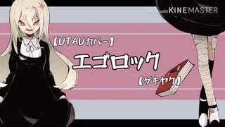 【UTAUカバー】エゴロック【ゲキヤク】