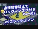 【VOICEROID実況】直接攻撃禁止でエグゼ3【Part02】【ロックマンエグゼ3】(みずと)