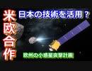 【ゆっくり解説】ヨーロッパの突撃計画に日本の影? 人類が小惑星から地球を守る!小惑星突撃計画 後編