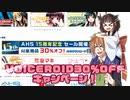 【VOICEROID劇場】VOICEROID30%OFFセール実施中!