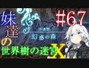 【世界樹の迷宮X】妹達の世界樹の迷宮X #67【VOICEROID実況】