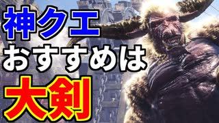【MHWI】歴戦個体の激昂ラージャン!大剣