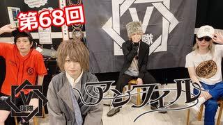 アンフィル【V援隊】TV放送 第68回