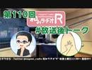 和みラヂオR 第110回 未公開トーク(放送後トーク)