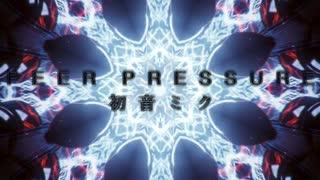 【初音ミク】Peer Pressure【オリジナル曲】