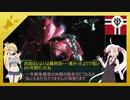 ジオニックフロント 【ボイスロイド実況】 Part11 『ジークジオン』