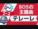【Round1】【プレーオフ】LJL 2020 Summer 切り抜き【LoL】