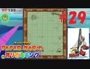 [実況]タクトで風向き変えて、帆を張って『ペーパーマリオオリガミキング』part29