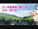 【GSX-R1000R×ささつづ】主に高速道路で駆け巡る九州一周の旅