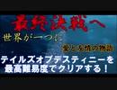 【名作】テイルズデスティニーを最高難易度CHAOSで完全クリアする!!【実況】#27