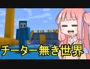 【Minecraft】マイクラでfallguys再現してみたver0.1 【VOICEROID実況】