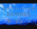 【初音ミク】セプテンバーさん/RADWIMPS【カバー】
