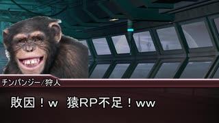 【ゆっくり人狼】人狼惑星【感想戦】