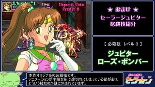 【AC版】美少女戦士セーラームーン 必殺