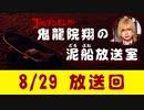 【8/29 放送】鬼龍院翔の泥船放送室