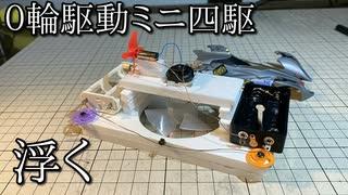 0輪駆動ミニ四駆「ミニ零駆」の動画