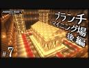 【Minecraft】「創造神」始めました Part7〈ブランチマイニング場完成編〉 【影MOD】