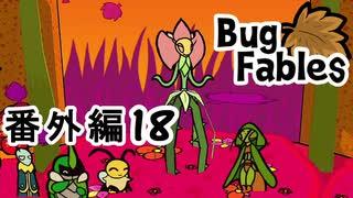 【ペーパーな虫のRPG】▼Bug Fables▼を楽しく実況【番外編18】