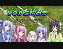 【SW2.5】ゼロから始めるソード・ワールド2.5 3-3【ボイロTRPG】