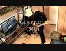 [ 一人LIVE妄想 ] Sliknot - (Sic) ベース弾いてみた [ Bass cover ]