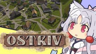 ストラテジーお姉さま vol5.Ostriv