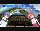 【北海道ツー】YBRでてげてげツーリング(夏) part.8 「絶景の美瑛・ふらの」【CeVIO車載】