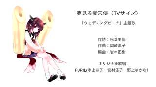 【AIきりたん】夢見る愛天使(TVサイズ)