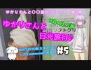 ゆかりさんと日光旅行#5
